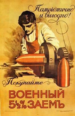 Первая мировая война.  Россия.